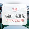 享江南水乡静谧风韵!乌镇18家酒店/民宿通兑 2晚房券(可拆分) 249元起/2晚