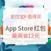 """支付宝X什么值得买 App Store红包 支付宝APP搜""""什么值得买"""",最高领12元"""