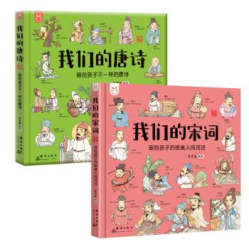 《洋洋兔童书·我们的唐诗+我们的宋词》(套装共2册)