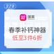 网易考拉 赛诺菲3.21超级大牌日
