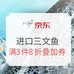 京东 全球寻鲜 进口三文鱼