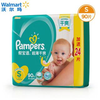 Pampers 帮宝适 超薄干爽通用纸尿裤 S90片 (4-8kg)