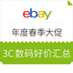 ebay年度春季大促 单品汇总3C数码篇