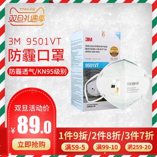 3M 9501VT KN95 折叠式带呼吸阀防护口罩 25只 *3件