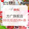 京东 方广旗舰店 宝宝辅食 99元任选5件、叠加299减100优惠券