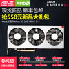 Asus/华硕 Radeon VII 16G HBM2显卡7nm 7纳米AMD吃鸡独立显卡16G 5899元