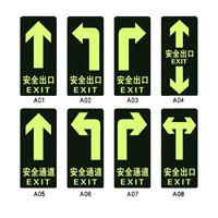 先锋连 夜光安全出口墙贴消防荧光安全出口直行方向指示牌夜光地贴上下左右标示牌五件套 型号需备注
