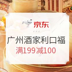 食在广州第一家——广州酒家利口福促销