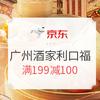 食在广州第一家——广州酒家利口福促销 秒杀叠加199-100