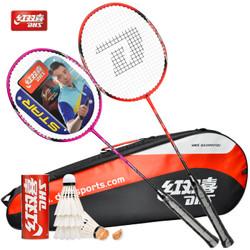 红双喜 DHS 羽毛球拍对拍全能型碳素复合2支装套装训练E-ES420 送拍包3球