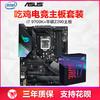 intel/英特尔酷睿I7 9700K盒装搭华硕Z390电竞大板CPU主板套装 3949元
