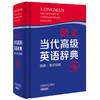 《朗文当代高级英语辞典第5版》 59.9元包邮(需用券)