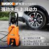威克士家用多功能自吸式高压洗车机WG607E 洗车清洗机 198元