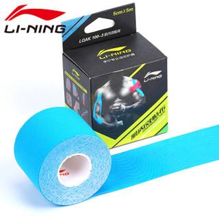 李宁LI-NING 2卷装肌贴胶带肌肉贴布拉伤扭伤贴篮球健身运动护具弹性绷带胶布肌内效贴布LQAK100-3蓝色
