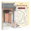 正版  中国国家博物馆儿童历史百科绘本  家,我们从哪里来 儿童科普图书籍小学生课外书童趣出版 48元