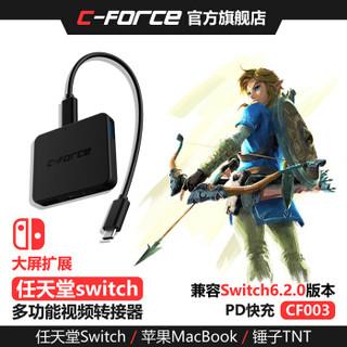 CFORCE TypeC扩展坞 HDMI转接器 任天堂Switch版