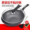 韩式麦饭石炒锅不粘锅 30cm(送硅胶铲和锅盖) 89元