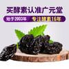 广元堂 酵素梅正品增强版随便果7粒 6.9元(需用券)