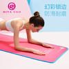 弥雅 瑜伽垫女 防滑健身垫 多彩撞色系列 1800*66*10mm 西瓜红蓝边