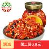 陕西特产辣椒酱280g 香辣酱剁椒酱拌饭酱下饭菜 宝鸡特产 9.9元