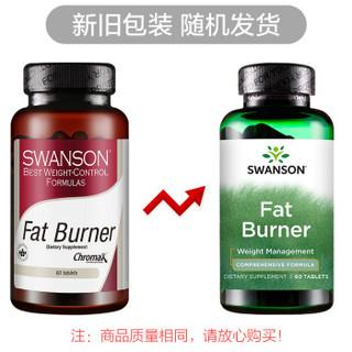 斯旺森 SWANSON 膳食脂肪燃烧片 美国原装进口运动营养胶囊 减肥瘦身 藤黄果 苹果醋 葡萄柚 卵磷脂