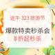 途牛323旅游节,全国多地出发 爆款8折尾货秒杀 日本泰国马代桂林云南