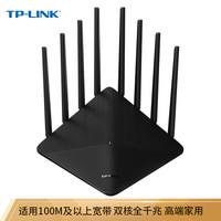 TP-LINK双千兆路由器 追风·TL-WDR8660 2600M智能双频无线 千兆端口 光纤宽带 大户型穿墙