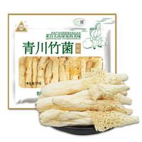 川珍 竹荪  短裙竹笙青川竹食用菌 50g 袋装