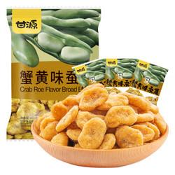 甘源 休闲零食 蚕豆 蟹黄味 坚果炒货 特产风味蚕豆瓣小吃 独立小包 200g/袋 *7件