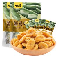KAM YUEN 甘源牌 蚕豆 (蟹黄味、285g*2)