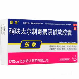 朗依 硝呋太尔制霉素阴道软胶囊 6粒 (有效期至2019/8/31)