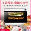 松下NU-JK200W蒸烤箱家用 多功能电烤箱纯蒸烤二合一蒸烤一体机 3479元