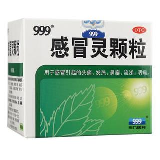 999(华润三九)感冒灵颗粒 10g*9袋 头痛 鼻塞 流涕咽痛 感冒药