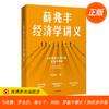 《薛兆丰经济学讲义》 37.4元包邮