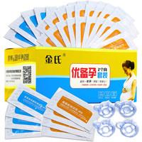 金氏 验孕测孕 优备孕套装排卵试纸30条+早孕试纸10条+尿杯40个