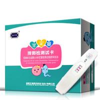 大衛(DAVID)半定量排卵試紙10人份精準測排卵檢測試劑 排卵期試卡送尿杯