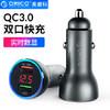 ORICO 奥睿科 车载充电器 车充点烟器 双口快充QC3.0 数显屏幕 UPF-K2 灰色 59元