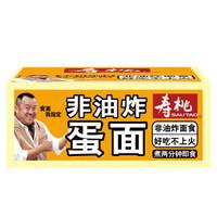 SAU TAO  寿桃牌  非油炸蛋面箱装面方便  1350g/箱 *2件