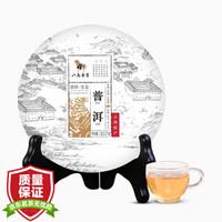 有券的上:bamatea  八马茶业  云南普洱茶 生茶茶饼 357g *2件