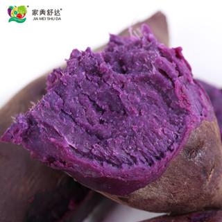 家美舒达 紫薯 4-7个 (750g)