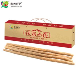 家美舒达  陈集沙土铁棍山药 2.5kg (精选50-60公分) 礼盒装  新鲜蔬菜