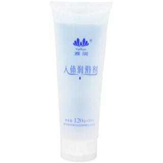 雅润 人体润滑剂 水溶性润滑液 润滑油  (120g+10g)*4支
