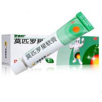 百多邦 莫匹罗星软膏5g(2%)  毛囊炎皮肤感染乳膏脓疱病药膏湿疹 中美史克