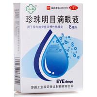 苏春 珍珠明目滴眼液8ml 慢性结膜炎 视力疲劳 眼药水 清热泻火 养肝明目