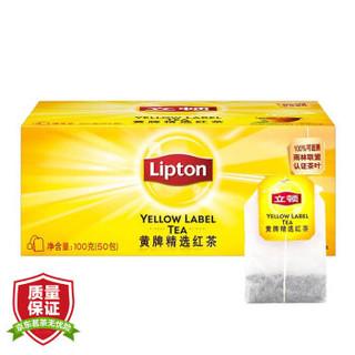 立顿Lipton 茶叶 黄牌精选红茶50包100g 袋泡茶茶包 办公室休闲下午茶