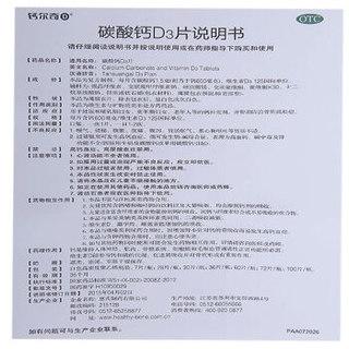 钙尔奇D 碳酸钙D3片600mg*100片 钙片 成人钙片 高含钙量 防治骨质疏松症