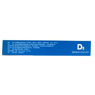 星鲨 维生素D滴剂胶囊型 24粒 预防和治疗维生素D缺乏症