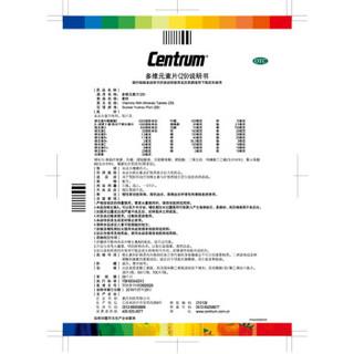 惠氏 善存(Centrum) 多维元素片(29) 100片 成人补充维生素矿物质