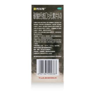 金钙尔奇D 碳酸钙维D3元素片(4) 100片 中老年人补钙 高含钙量 防治骨质疏松症