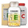 养生堂 天然维生素E100粒 美容祛斑 延缓衰老 赠VC15或VE15随机发货